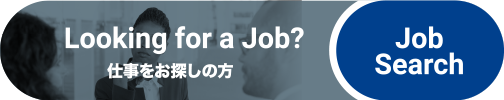 Looking for a Job? 仕事をお探しの方へ